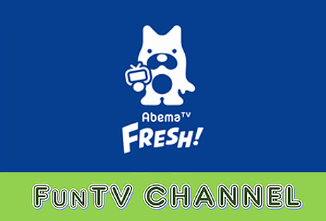 Ameba,Fresh,FunTV,abemaTV,アベマTV