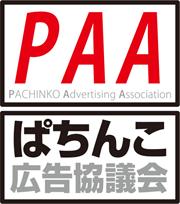 ぱちんこ,広告協議会,PAA