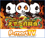 P-martTV,天下一打闘会,ココパチ
