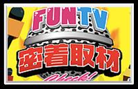 FunTV密着取材