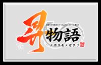 昇物語,ノボリモノガタリ,2nd,セカンドシーズン