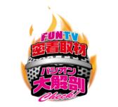 FunTVxパシオン 大解剖