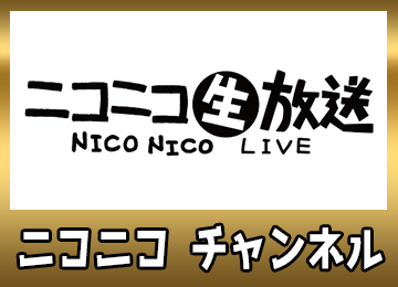 NicoNico,FunTV,niconicoTV