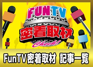FunTV,密着取材,記事