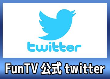 funtv,公式,twitter