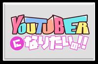 youtuberになりたいの!