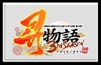 昇物語,ノボリモノガタリ,3rd,サードシーズン