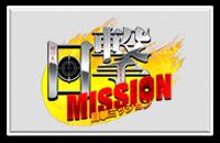 目撃ミッション